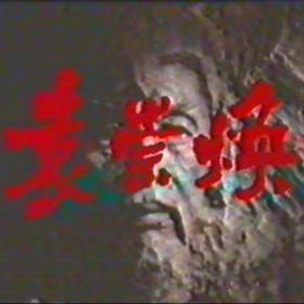 原盘电视剧袁崇焕张孝中 傅艺伟版 9集全 9碟装 VCD碟片光盘