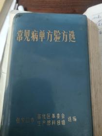 常见病单方验方选(张家口宣化区革委会)