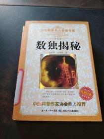 少儿科普名人名著书系(典藏版):数独揭秘