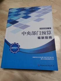 中央部门预算编制指南. 2014年