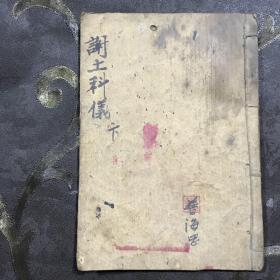 道教手稿本,D073