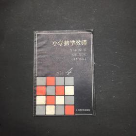 小学数学教师 1984.4