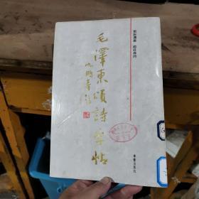 毛泽东颂诗字帖