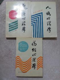 情绪心理学,人格心理学,气质心理学,三本合售