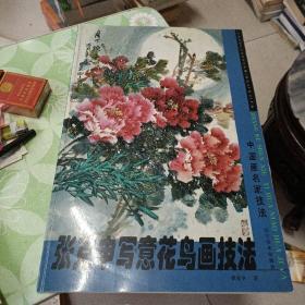 中国画名家技法丛书:张克申写意花鸟画技法