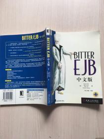 BITTER EJB(中文版)