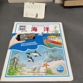 海洋/什么是什么·儿童版德国儿童百科AR特别版