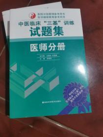 """中医临床""""三基""""训练试题集:医师分册"""