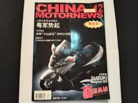 中国机械摩托车版2002年第12期
