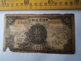 民国,中国农业银行,拾圆