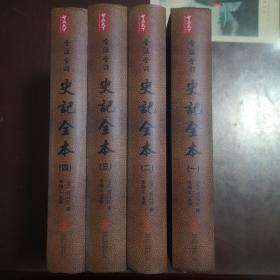 全注全译史记全本(套装共4册)精装,扫码上书,正版现货