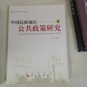中国民族地区公共政策研究,
