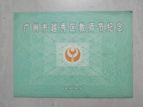 广州市越秀区教师节纪念 1999--内含1个纪念封/1个纪念明信片