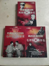 两岸惊涛中的毛泽东与蒋介石、 共和国风云中的毛泽东与周恩来、 历史漩涡中的周恩来与蒋介石 三册合售