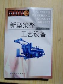新型染整工艺设备(纺织新技术书库12)