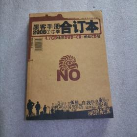 黑客手册合订本2006( 1、 2季) 作者:出版社:【262】