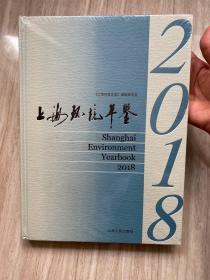 上海环境年鉴2018