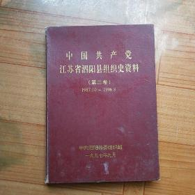 中国共产党泗阳县组织史资料(第二卷)