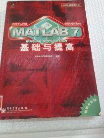 MATLAB 7 基础与提高