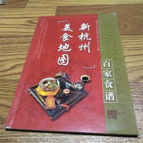 新杭州美食地图:百家食谱