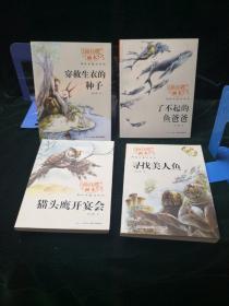 杨红樱画本·科学童话系列:寻找美人鱼,猫头鹰开宴会,穿救生衣的种子,了不起的鱼爸爸四本合售