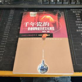 千年瓷韵:景德镇陶瓷历史文化博览