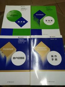 中国建设银行岗位资格培训教材:客户经理篇+操作手册+基础篇+网点篇 共4本书