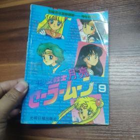 漫画:美少女战士 月亮 9--彩色