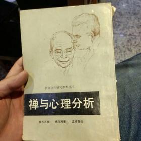 【一版一印】禅与心理分析 (日)铃木大拙,(美)弗洛姆(Fromm, E.)著  中国民间文艺出版社
