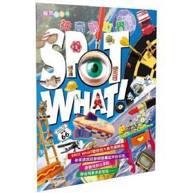 SPOT WHAT 视觉益智书  神奇的世界❤ 【澳】尼克布莱恩特 二十一世纪出版社9787556804290✔正版全新图书籍Book❤