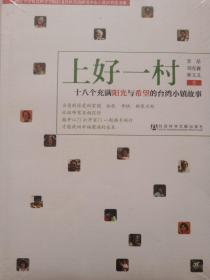 上好一村(十八个充满阳光与希望的台湾小镇故事)《正版》全新没有开封