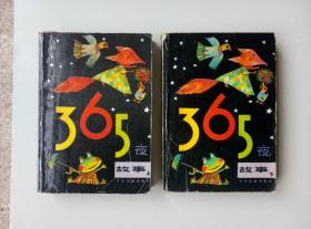 365夜故事(上下两册全)