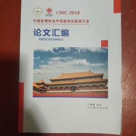 《论文汇编》中国医师协会中西结合医师大会 中国医师协会 大16开 私藏 书品如图