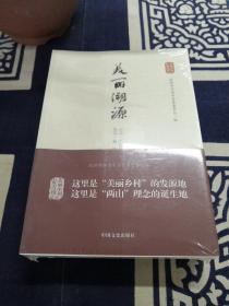 美丽中国的安吉印记(1-4)