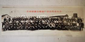 共青团浙江炼油厂首次代表大会  1981年十二月十七日 塑封