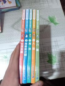我的第一本科学漫画书·科学升级王(1-5)5本合