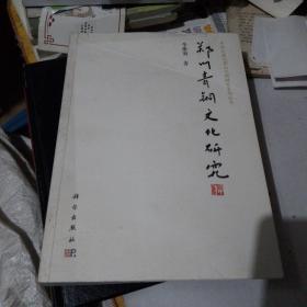 中华之源与嵩山文明研究系列丛书:郑州青铜文化研究