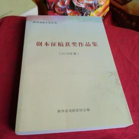 陕西戏剧文化丛书剧本征稿获奖作品集(2016年度)