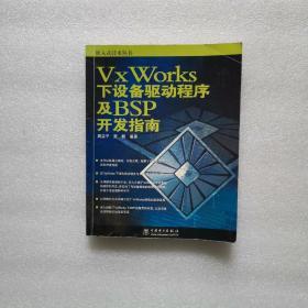 VxWorks下设备驱动程序及BSP开发指南