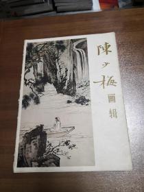 陈少梅画辑(活页 全十二张十三幅图)