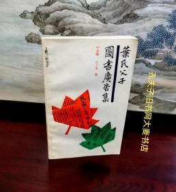 《叶氏父子图书广告集》上海三联书店