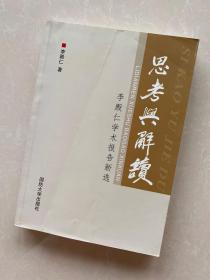 思考与解读:李殿仁学术报告新选 (作者签名赠本)