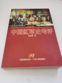 现货:中国红军史考评