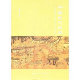 中国古代桥梁❤ 唐寰澄 编著 中国建筑工业出版社9787112122400✔正版全新图书籍Book❤