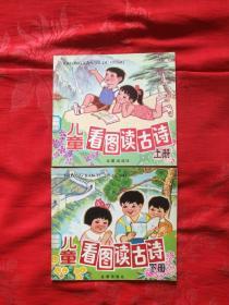 儿童看图读古诗:上下册,馆藏。