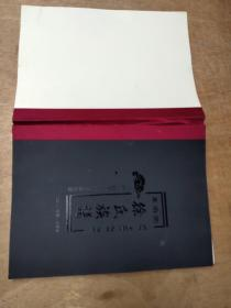 云南巧家志奉祖后裔族谱, 东海堂徐氏族谱