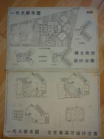 一代天骄乐园文艺表演厅设计方案,二张,手绘建筑设计稿