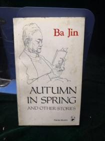 熊猫丛书・春天里的秋天及其它英文版
