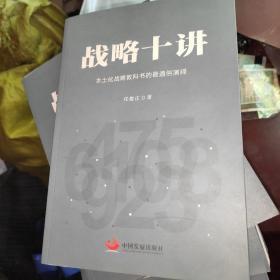 战略十讲:本土化战略教科书的最通俗演绎(作者签名)