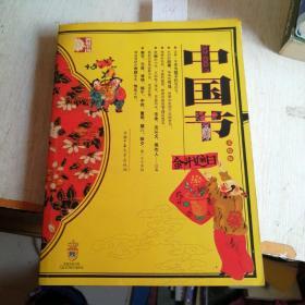 中国节(美绘版脱页)
